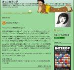 20080603interoptokyo