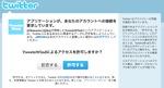20110108tweetswind_2
