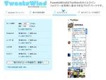 20110108tweetswind_4