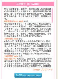 Wwwmiyakeyukikocom_screen_capture_2