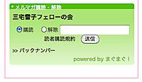 Wwwmiyakeyukikocom_screen_capture_3