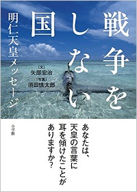 Sensouwoshinaikuni_150715