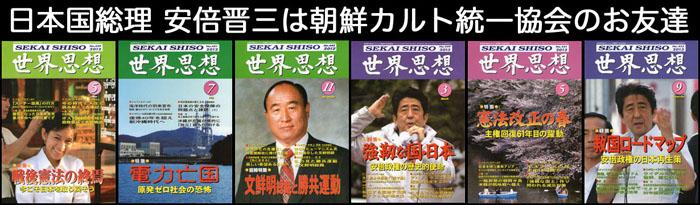 日本国総理大臣安倍晋三は朝鮮カルト統一協会のお友達