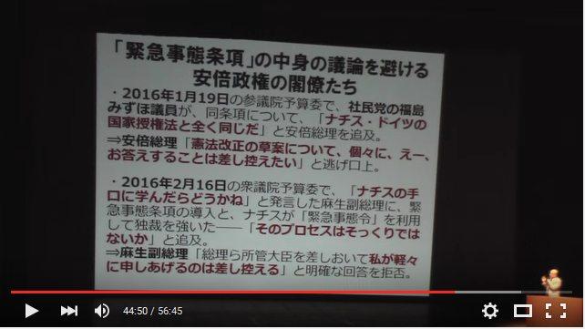 2016.03.18安倍政治を許さない!参院選総決起集会