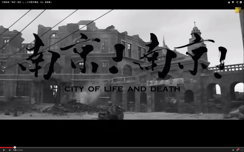 南京!南京!、英題:CITY OF LIFE AND DEATH