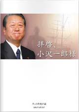 拝啓、小沢一郎様書簡集