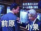 永田と前原、いったい誰に向かって謝ってるんだ。頭を下げる先が違うだろうバナー