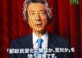 小泉の郵政選挙時、詐欺フレーズ自民党CMとその後の政治糾弾バナー