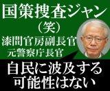 国策捜査を白状した漆間巌官房副長官(事務)元警察庁長官(笑)