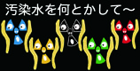 「汚染水ダダ漏れ日本のオリンピック召致馬鹿騒ぎは世界の恥さらし」バナー