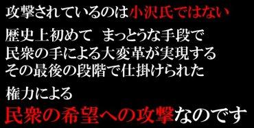 「攻撃されているのは小沢氏ではない権力による民衆の希望への攻撃なのです」バナー1コマ目