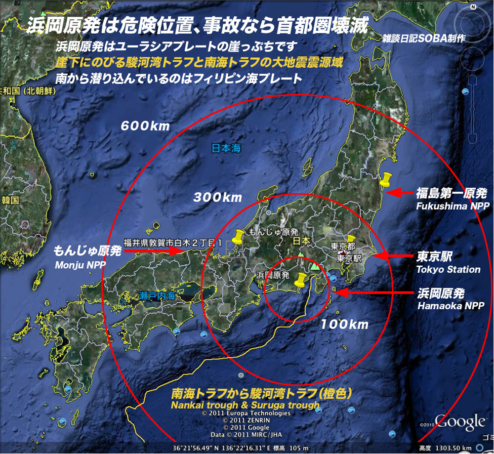 浜岡原発と南海トラフ