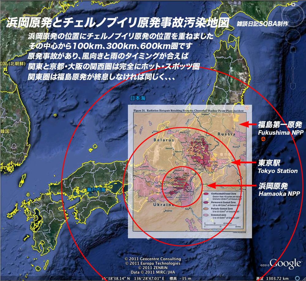 浜岡原発とチェルノブイリ原発事故汚染地図