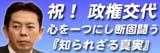 自End!(自エンド)8・30「祝!政権交代」勝利記念バナー、心を一つにし断固闘う