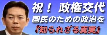 自End!(自エンド)8・30「祝!政権交代」勝利記念バナー、国民のための政治を