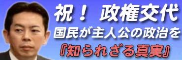 自End!(自エンド)8・30「祝!政権交代」勝利記念バナー、国民が主人公の政治を