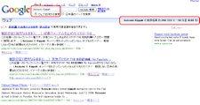 20060728koizumi_kippahgoogle