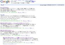 20060729koizumi_kippahgoogle_1