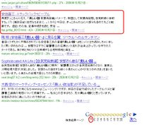 20061023_google_1