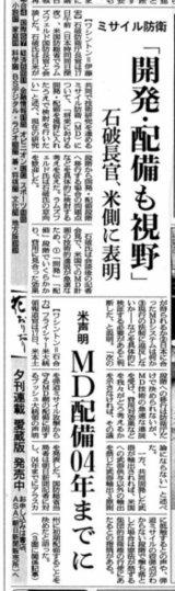 20021218asahi1_2