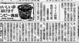 20021218asahi2_3