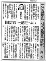 20021218asahi5_2