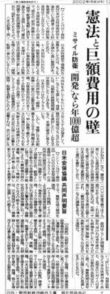 20021218yomiuri