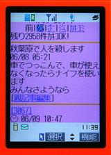 20080609k0000e040045000p_size5_2