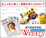20080625weeklymainichi