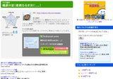 20081023blogpeople1