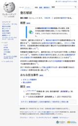 Wikipedia_1317190334319