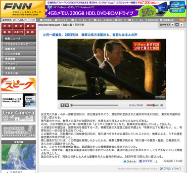 Wwwfnnnewscom_screen_capture_201242