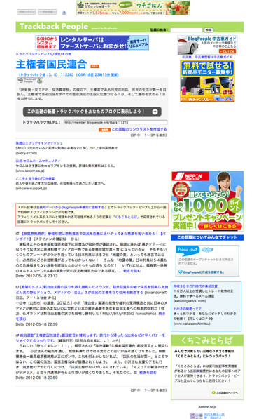 Tbpjp_screen_capture_2012518232934