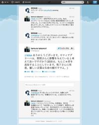 Twittercom_screen_capture_201282012