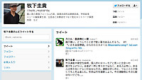 Twittercom_screen_capture_201282013