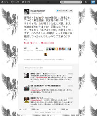 Twittercom_screen_capture_201282092