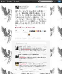 Twittercom_screen_capture_201282092