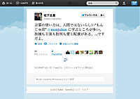 Twittercom_screen_capture_2012820_2