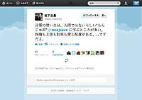 Twittercom_screen_capture_2012820_2