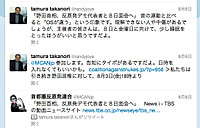 Twittercom_screen_capture_2012820_3