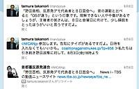 Twittercom_screen_capture_2012820_3