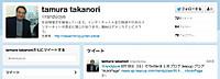Twittercom_screen_capture_2012820_4