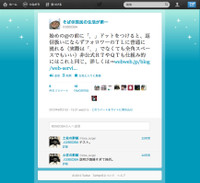 Twittercom_screen_capture_201282211