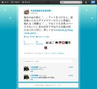 Twittercom_screen_capture_201282211