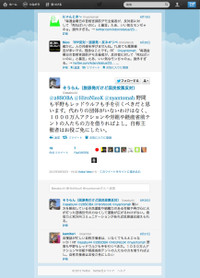 Twittercom_screen_capture_201282292