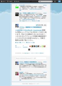 Twittercom_screen_capture_201282292