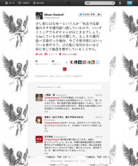Twittercom_screen_capture_201297923