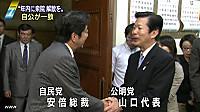 1001_07_abe_yamaguchi