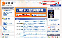 Wwwsoumugojp_screen_capture_2012121
