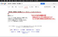 Wwwgooglecojp_screen_capture_201212